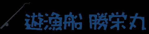 高松 遊漁船 勝栄丸(柿山海産)